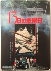 Friday the 13th Japanese B2 Poster