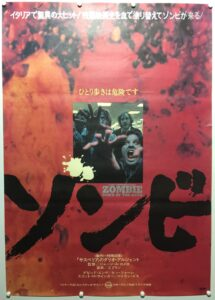 Dawn of the Dead 1979 Japanese B2 Poster