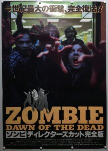 Dawn of the Dead R1994 Japanese B2 Poster