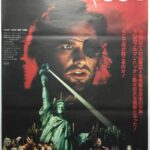 Escape from New York | 1981 | Plissken Style | Japanese B2