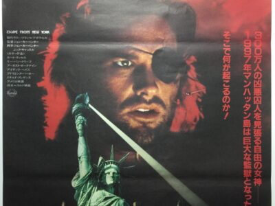 Escape from New York Plissken Style Japanese B2 Poster