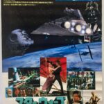 Return of the Jedi | 1983 | Photo Style | Japanese B2